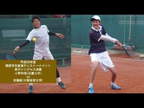 【2017年度】関西新進テニス動画まとめ