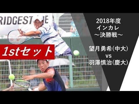 【2018インカレ/決勝戦】望月勇希(中大)対羽澤慎治(慶大)