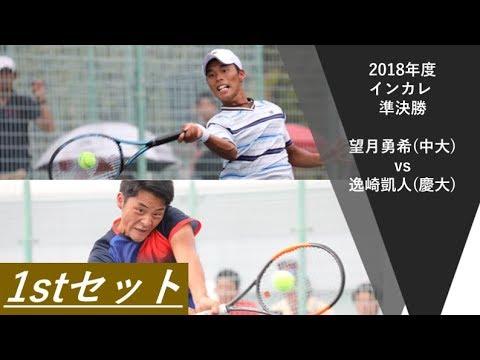 【2018インカレ/SF】望月勇希(中大) 対 逸崎凱人(慶大)
