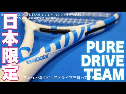 【Babolat Tennis】日本限定デザイン!ピュアドライブ チーム ホワイト登場!