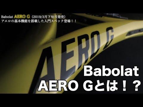 【Babolat Tennis】みんなに優しいアエロ『AERO G』とは!?