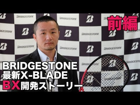 【BRIDGESTONE Tennis】最新X-BLADE BXシリーズ開発ストーリー(前編) 7,741 回視聴