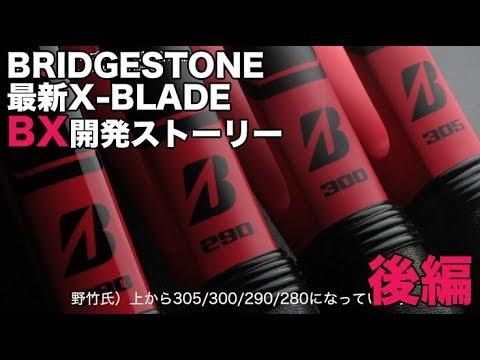 【BRIDGESTONE Tennis】最新X-BLADE BXシリーズ開発ストーリー(後編)