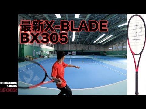 【BRIDGESTONE Tennis】最新X-BLADE BX305 初打ち!!