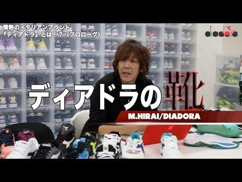 【Diadora Tennis】ディアドラの靴(プロローグ)