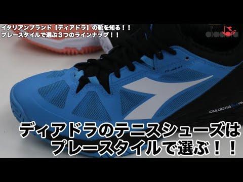 【Diadora Tennis】プレースタイルで選ぶ『3つ』のラインナップ!!