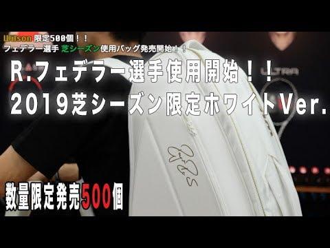 【Fukky'sインプレ】フェデラー選手 芝シーズン限定バッグ発売開始!!