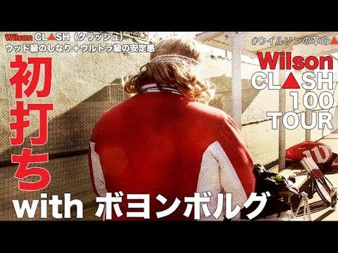 【Fukky'sインプレ】ウイルソン クラッシュ初打ち!!(with ボヨンボルグ)#ウイルソンの革命