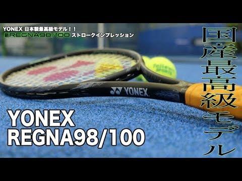 【Fukky'sインプレ】ヨネックス最高級モデル REGNA98/100(ストローク編)