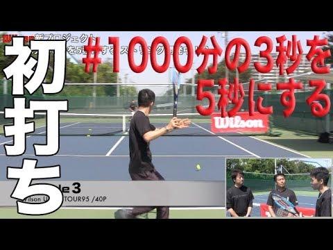 【Fukky'sインプレ】#1000分の3秒を5秒にする 開発段階ストリング打ち比べ!!