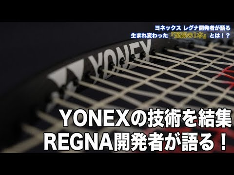 【Fukky'sインプレ】ヨネックス『至高の1本』REGNA開発者インタビュー!!