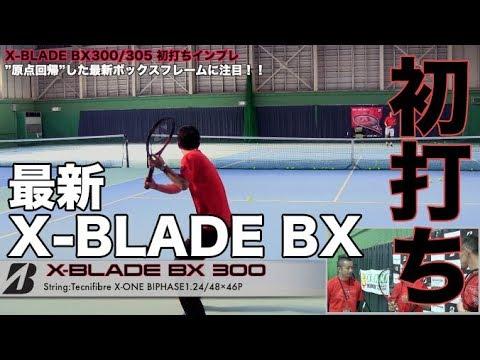 【Fukky'sインプレ】BRIDGESTONE 最新X-BLADE BX300/305 初打ちインプレ!!