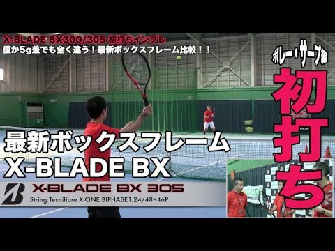 【Fukky'sインプレ】BRIDGESTONE X-BLADE BX300/305(ボレー・サーブ編)