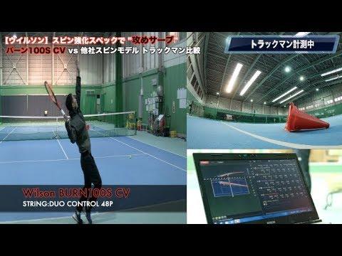 【Fukky'sインプレ】BURN100S『2ndサーブは回転量でコントロール』
