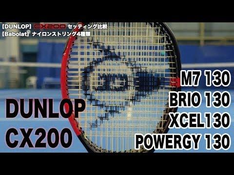 【Fukky'sインプレ】DUNLOP CX200 × バボラ ナイロンストリング4種打ち比べ!!