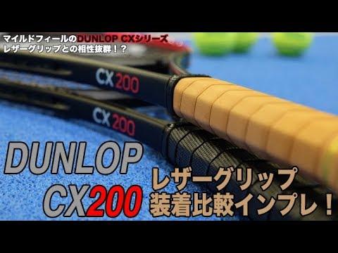 【Fukky'sインプレ】DUNLOP CX200 × レザーグリップ装着比較!!