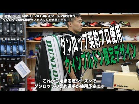 【Fukky'sインプレ】DUNLOP契約選手使用バッグ『ウィンブルドン限定カラー』登場!!