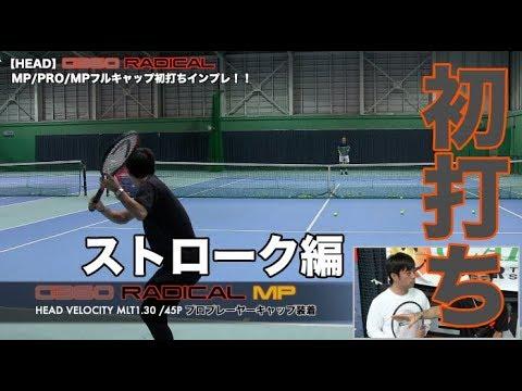 【Fukky'sインプレ】G360ラジカルMP/PRO/MPフルキャップ初打ち!!