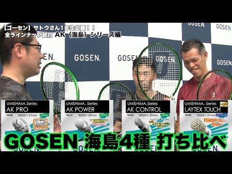 """【Fukky'sインプレ】GOSEN AK""""海島""""シリーズ(サトウさん1年生企画)"""