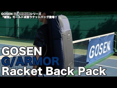 【Fukky'sインプレ】GOSEN G/ARMOR 縦型モールドラケットバッグとは!?