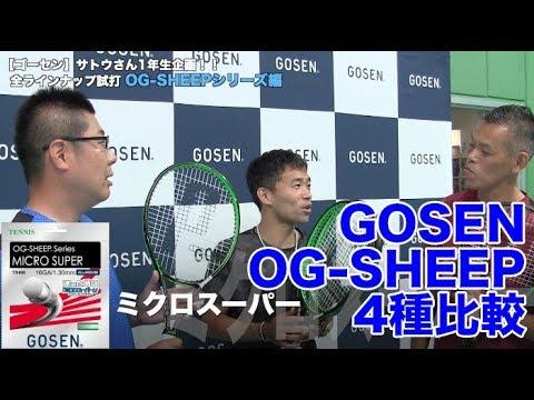 【Fukky'sインプレ】GOSEN OG-SHEEP4種打ち比べ(サトウさん1年生企画)