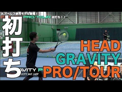 【Fukky'sインプレ】HEAD GRAVITY PRO/TOUR ボレー・サーブ初打ち!!