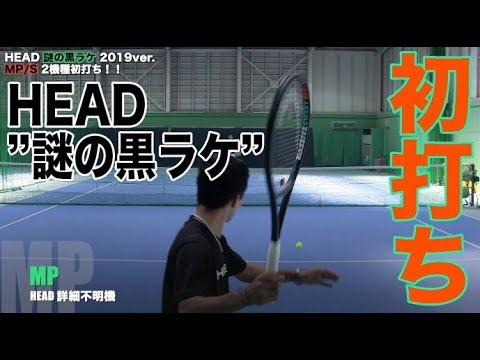 【Fukky'sインプレ】HEAD 謎の黒ラケ初打ち!!このモデルは一体!?