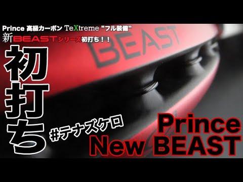 【Fukky'sインプレ】Prince 新BEASTシリーズ(2019年モデル)初打ち!!