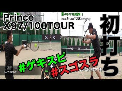 【Fukky'sインプレ】Prince X97/100 TOUR 初打ち!!