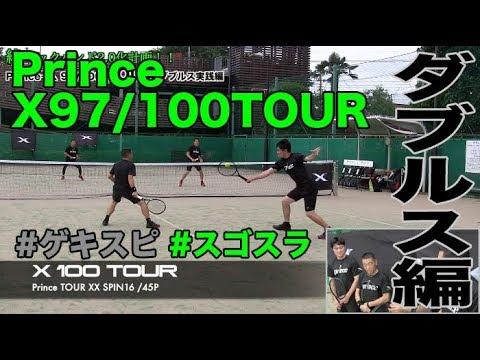 【Fukky'sインプレ】Prince X97/100 TOUR ダブルス実践編