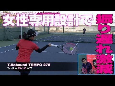 【Fukky'sインプレ】『女性専用設計』T.Rebound TEMPO (ストローク編)