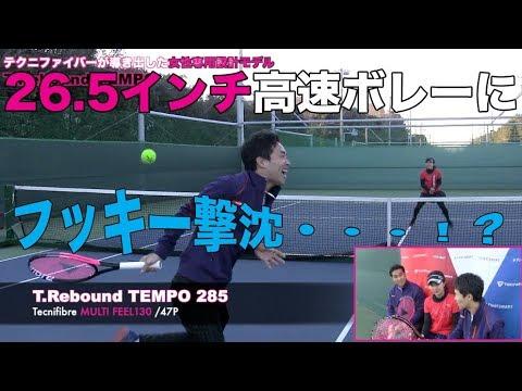 【Fukky'sインプレ】T.Rebound TEMPO 高速ボレーにフッキー撃沈!?