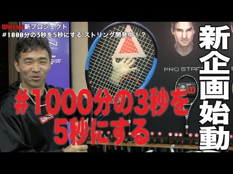 【Fukky'sインプレ】Wilson #1000分の3秒を5秒にする ストリング(ガット張り編)