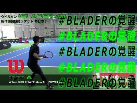 【Fukky'sインプレ】Wilson #BLADERの覚醒 開発段階テスト〜ダブルスも!?