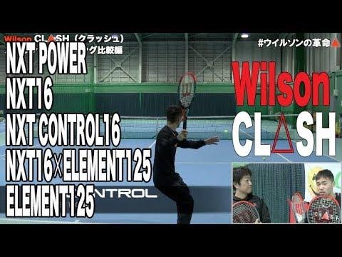 【Fukky'sインプレ】Wilson CLASH ストリングセッティング比較!!