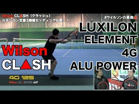 【Fukky'sインプレ】Wilson CLASH100 × LXN定番3機種比較!!