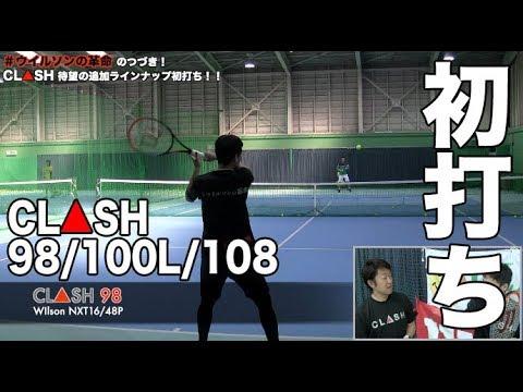 【Fukky'sインプレ】Wilson CLASH98/100L/108 初打ち!!