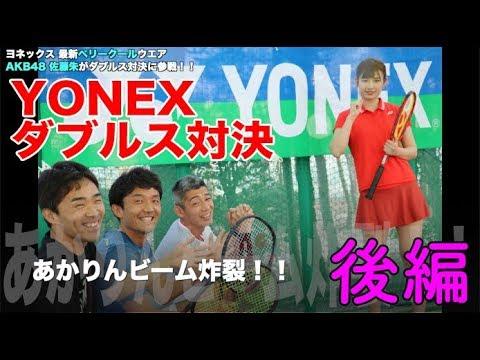 【Fukky'sインプレ】YONEX 白昼のダブルス対決 with AKB48 佐藤朱さん!!