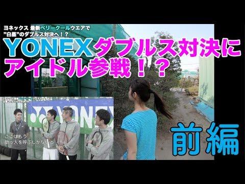 【Fukky'sインプレ】YONEX 白昼のダブルス対決にアイドル参戦!?(ウエアコーデ編)