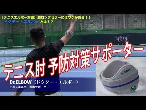 【GOSEN Tennis】テニスエルボー対策にはドクター・エルボー!!