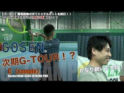 【GOSEN Tennis】次期新作G-TOUR派生モデルはスピン系!?