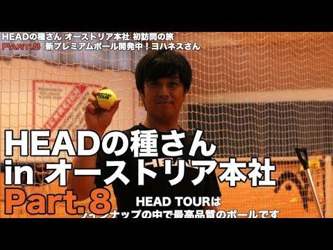 【HEADの種さん in オーストリア本社】第2のプレミアムボール開発中!!(Part.8)