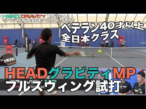 【HEAD Tennis】40代コーチ(ベテラン全日本クラス)グラビティ初打ち!!