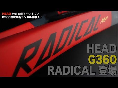 【HEAD Tennis】G360搭載!!最新ラジカル情報公開!!
