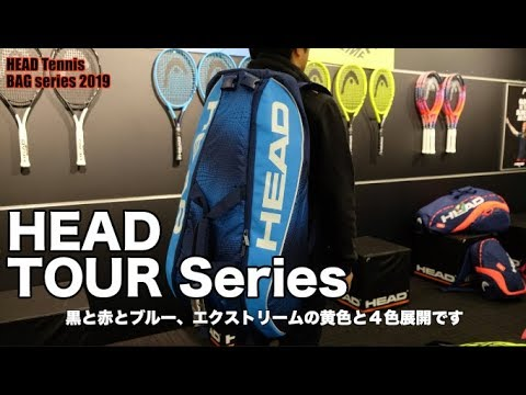 【HEAD Tennis】ツアー選手も愛用するHEAD定番ラケットバッグシリーズ