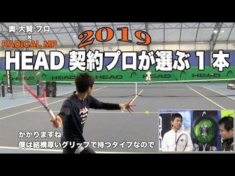 【HEAD Tennis】TEAM HEAD 国内契約プロ選手が選ぶ1本とは!?