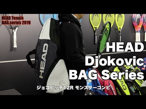 【HEAD Tennis】『ジョコビッチ選手×G360スピード』専用バッグシリーズ!!