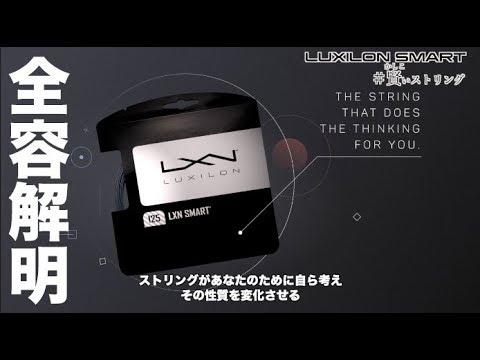 【LUXILON Tennis】#賢いストリング ルキシロン スマート全容解明!!