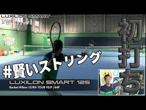 【LUXILON Tennis】#賢いストリング ルキシロン スマート 初打ち!!