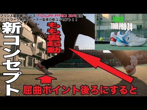 【Prince Tennis】テニスに必要な『バランス』を考えた最新シューズ。